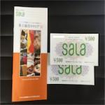 サーラコーポレーション(2734)の株主優待を徹底紹介!! 1,000円の優待券と交換した物は!?
