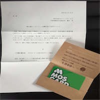 モスバーガー(8153)の株主アンケートで当選!! モスカード1,000円分が到着しました