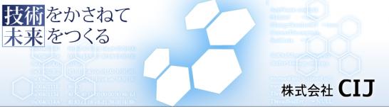 CIJ ロゴ2
