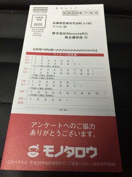 monotaro アンケート