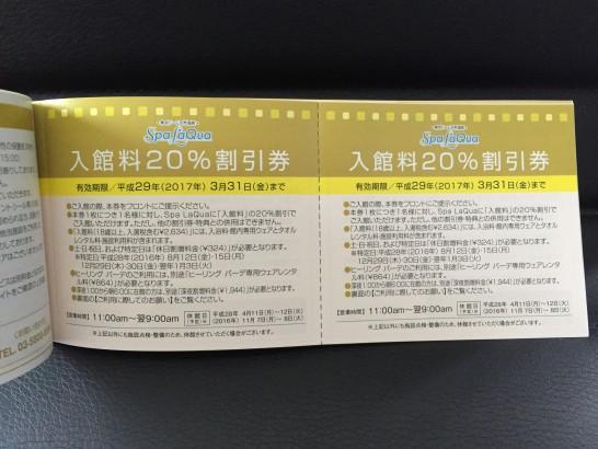 東京ドーム 株主優待 2016年 4