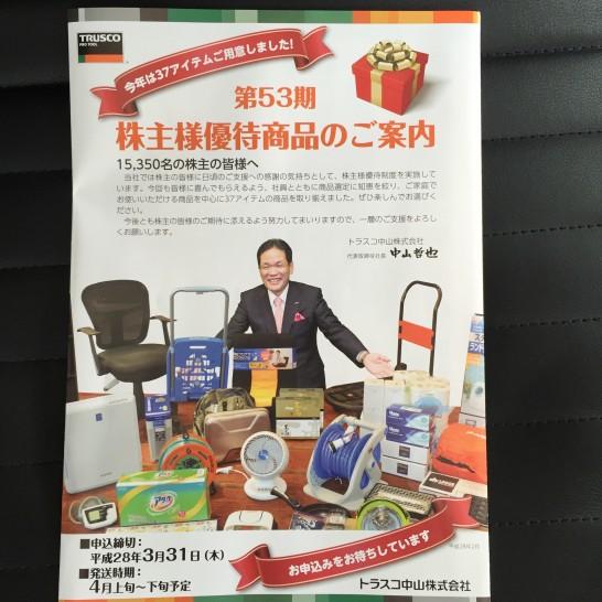 トラスコ中山 株主優待 2015年 1
