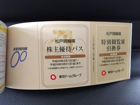東京ドーム 株主優待 2016年 6