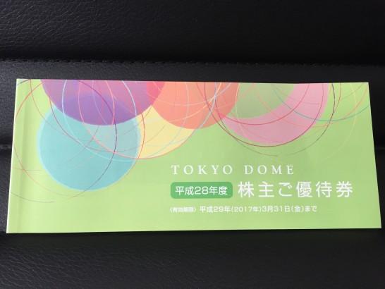 東京ドーム 株主優待 2016年 1