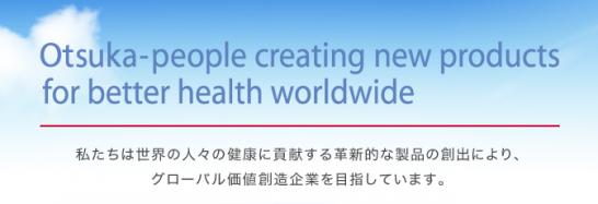 大塚ホールディングス ロゴ2