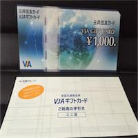 シークス(7613)の株主優待を徹底紹介!! 貰って困る人はいないギフトカード銘柄!!
