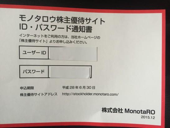 モノタロウ 株主優待 2015年 4