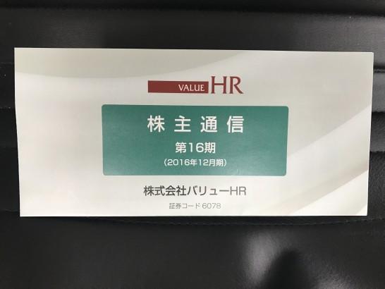 バリューHR 株主通信