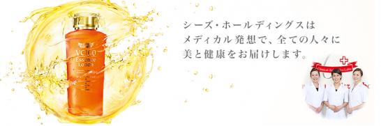 シーズ・ホールディングス ロゴ 2