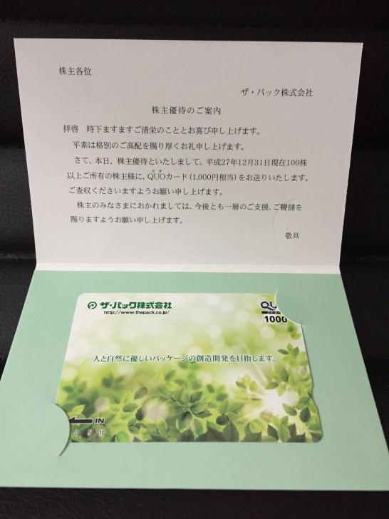 ザパック 株主優待 2015年 12月1
