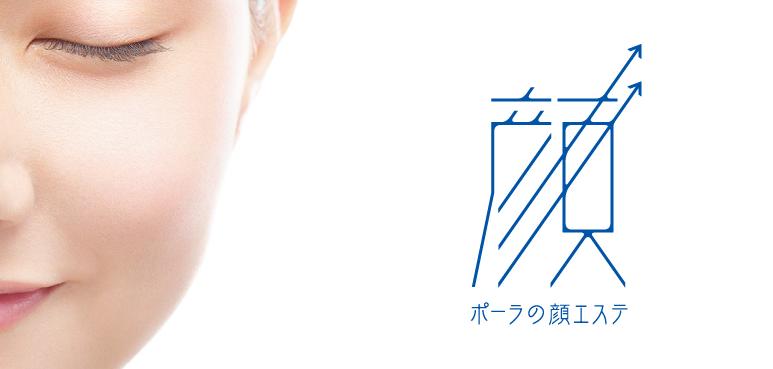 ポーラ・オルビスホールディングス ロゴ1
