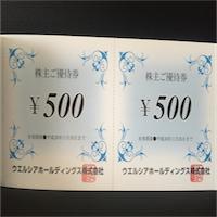 ウエルシアホールディングス(3141)の株主優待を徹底紹介!! 選ぶなら絶対Tポイントがオススメ!!