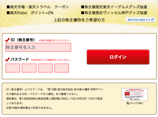 楽天 株主優待サイト 1