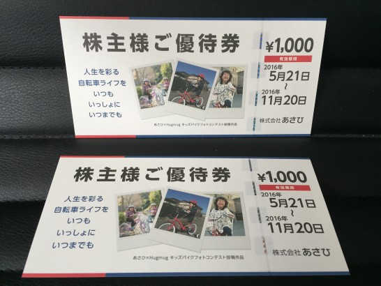 あさひ 株主優待 2016年 2月 1