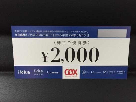 コックス 株主優待 2016年 1