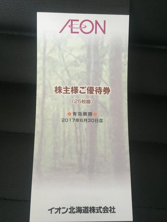 イオン北海道 株主優待 2016年 1