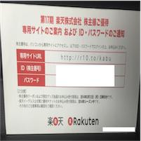 楽天(4755)の株主優待を徹底紹介!! 優待は多いけど使えるのはクーポンぐらい!?