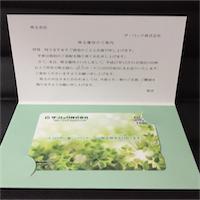 ザ・パック(3950)の株主優待を徹底紹介!! 貰って嬉しいクオカード銘柄!!
