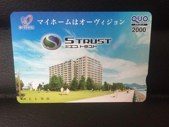 エストラスト 株主優待 2016年 1