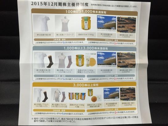 片倉工業 株主優待 2015年 2
