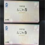 三栄建築設計(3228)の株主優待を徹底紹介!! 2kgのお米券が到着です!!