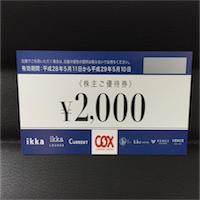 コックス(9876)の株主優待を徹底紹介!! NISAで保有して2,000円の優待券をゲットです