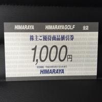 ヒマラヤ(7514)の株主優待を徹底紹介!! ゴルフ好きにもオススメな優待券が貰えます