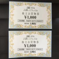 しまむら(8227)の株主優待を徹底紹介!! 本当に優待券を使ってもおつりが出るの??