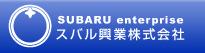 スバル興業 ロゴ1