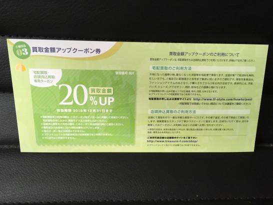トレジャーファクトリー 株主優待 2016年 3