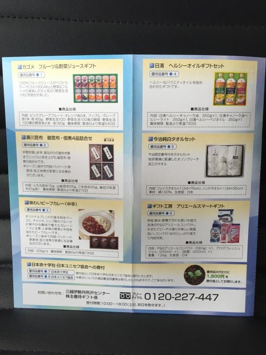 FJネクスト 株主優待 2016年 1