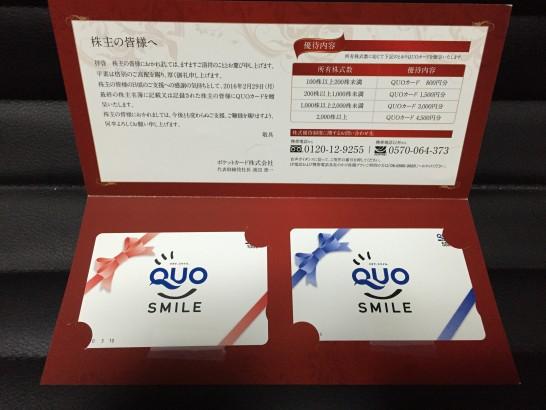 ポケットカード 株主優待 2016年 2月 2