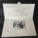 CSP(7512)[セントラル警備保障]の株主優待を徹底紹介!! 図書カード500円が到着しましたが…