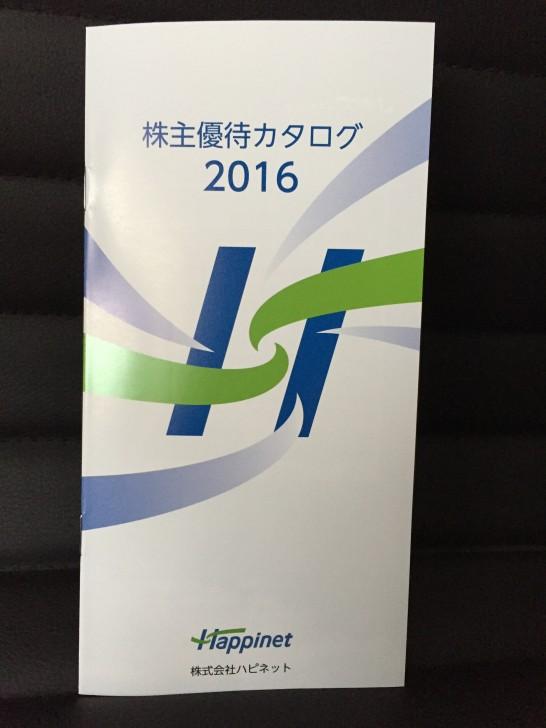ハピネット 株主優待 2016年 3月 1