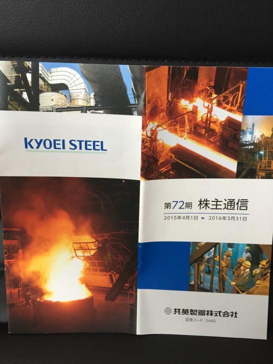 共英製鋼 株主優待 2016年 1