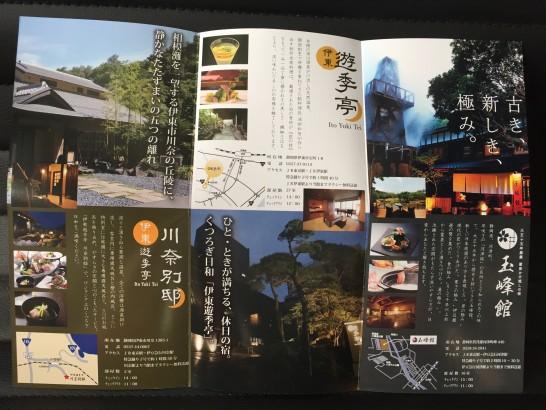FJネクスト 株主優待 2016年 2
