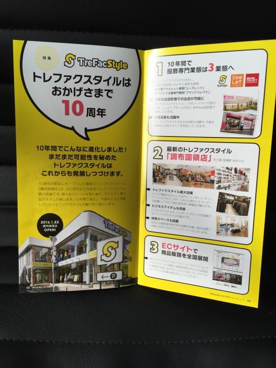 トレジャーファクトリー 株主優待 2016年 1