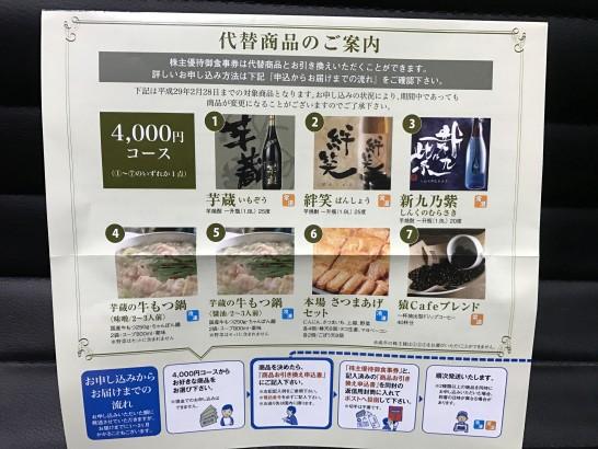 ジェイグループホールディングス 株主優待 5