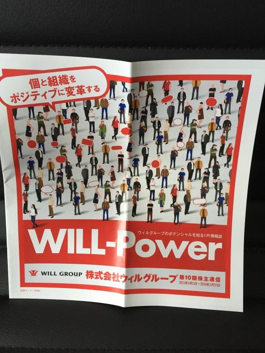 ウィルグループ 株主優待 2016年 1