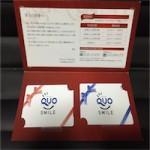 ポケットカード(8519)の株主優待を徹底紹介!! クオカードに変更されて人気急増!?