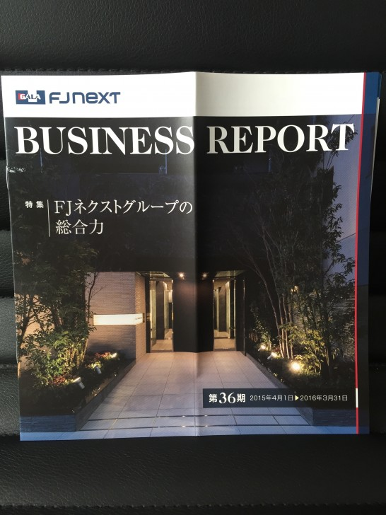 FJネクスト 株主優待 2016年 3