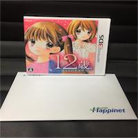 ハピネット(7552)の株主優待を徹底紹介!! 高価格商品ばかりの玩具カタログが到着