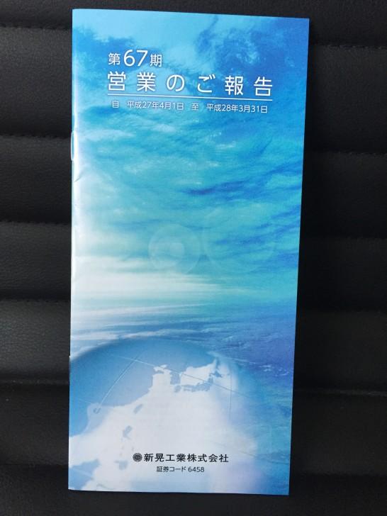 新晃工業 株主優待 2016年 1
