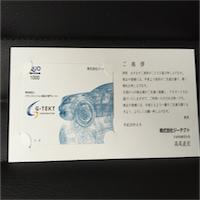 ジーテクト 株主優待 2016年 アイキャッチ