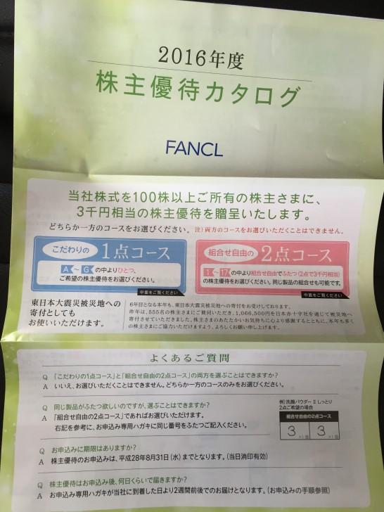 ファンケル 株主優待 2016年 2