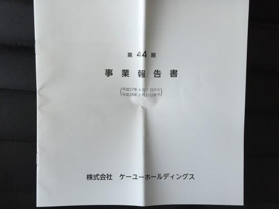 ケーユーホールディングス 株主優待 2016年 1