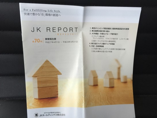 JKホールディングス 株主優待 2016年 2