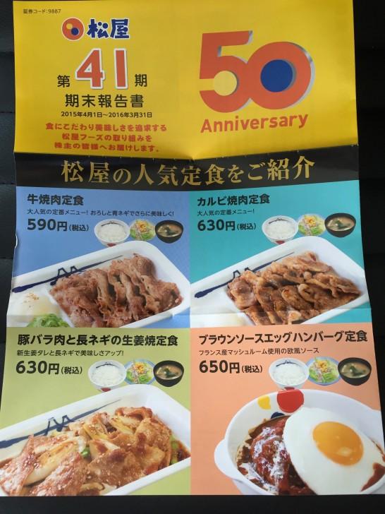 松屋フーズ 株主優待 2016年 1