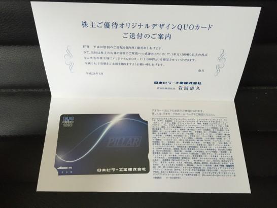 日本ピラー工業 株主優待 2016年 2