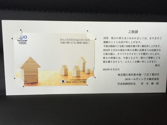 JKホールディングス 株主優待 2016年